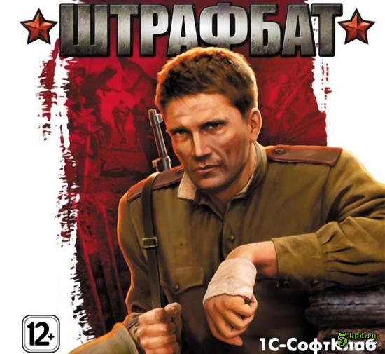 1333139356_shtrafbat_men_of_war_condemned_heroes_2012_rus_1391941
